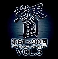 商品画像_61-90_banner.jpg