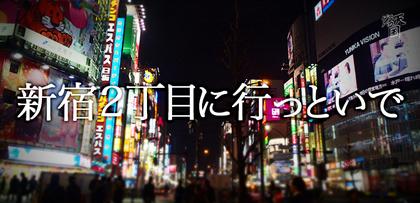 gesubaka_256_shinjukunichome.jpg