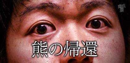 gesubaka_342_kumanokikan.jpg