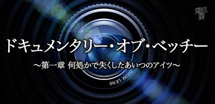 gesubaka_345_documentaryofbeccyi_01.jpg