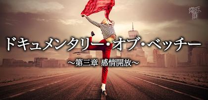 gesubaka_347_documentaryofbeccyi_03.jpg