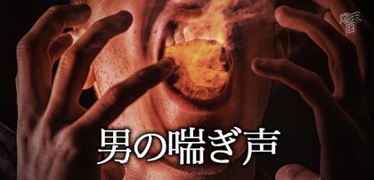 gesubaka_366_otokonoaegigoe.jpg