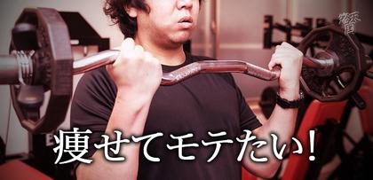 gesubaka_368_yasetemotetai.jpg