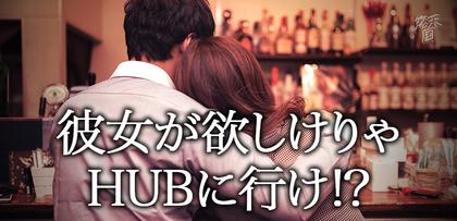 gesubaka_369_kanojogahoshikeryahubniike.jpg