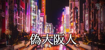 gesubaka_379_niseosakajin.jpg
