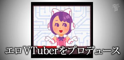 gesubaka_392_erovtuber.jpg