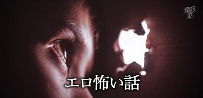 gesubaka_394_erokowaihanashi.jpg