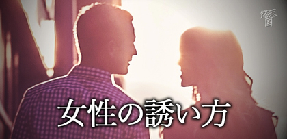 gesubaka_399_joseinosasoikata.jpg