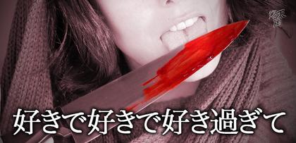 gesubaka_409_sukidesukide.jpg
