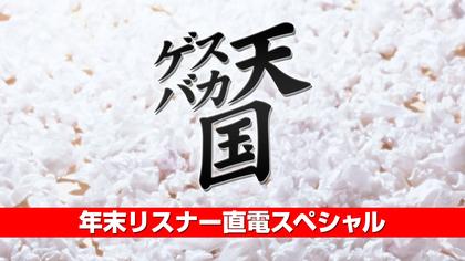 ゲスバカ天国直電スペシャル.jpg