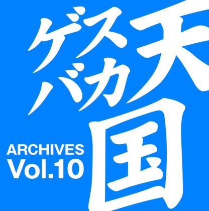 商品画像_vol10.jpg