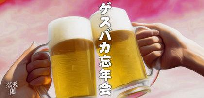 gesubaka_119_bounenkai.jpg