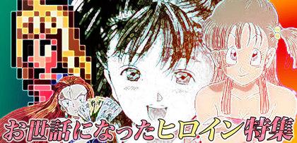 gesubaka_128_Heroine.jpg