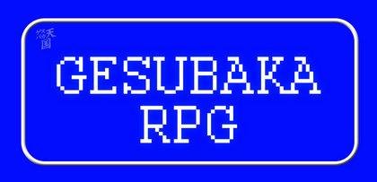 gesubaka_135_gesubakaRPG.jpg