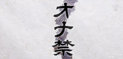 gesubaka_143_onakin.jpg