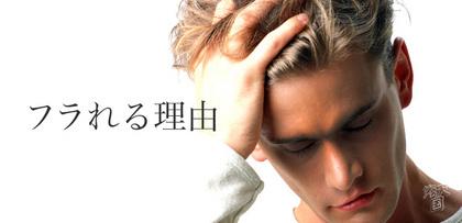 gesubaka_146_furareruriyu.jpg
