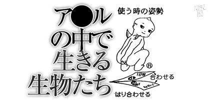 gesubaka_170_analnonakanoikimono.jpg