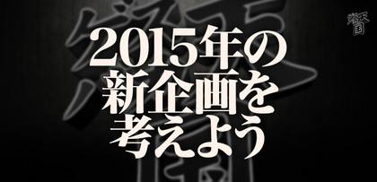 gesubaka_179_2015nenshinkik.jpg