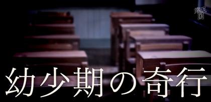 gesubaka_185_darenimobaretenaihazu.jpg