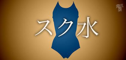 gesubaka_191_sukumizu.jpg