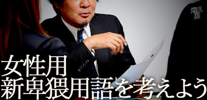 gesubaka_192_joseinonuku.jpg