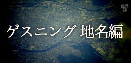gesubaka_195_hiwainanamae.jpg