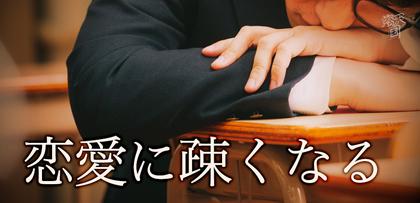 gesubaka_234_renaiutoi.jpg