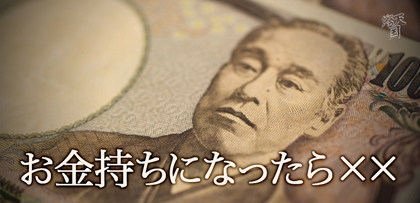 gesubaka_242_okanemochi.jpg