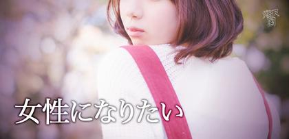 gesubaka_252_joseininaritai.jpg