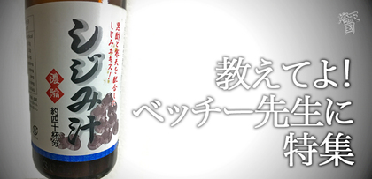gesubaka_255_oshieteyobetchysensei.jpg