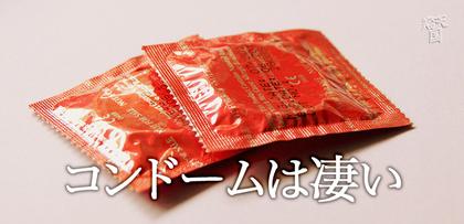gesubaka_287_comdom.jpg