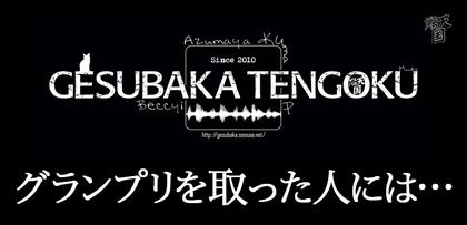 gesubaka_298_nandemonimukete.jpg