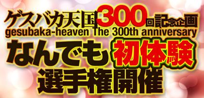 gesubaka_300kinen_kokuchi_re.jpg