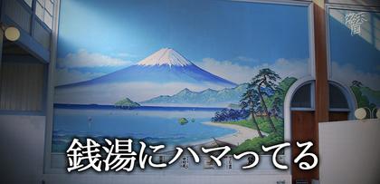 gesubaka_329_sentou.jpg