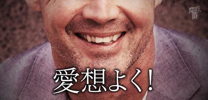 gesubaka_335_aisoyoku.jpg