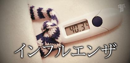 gesubaka_337_infuruenza.jpg