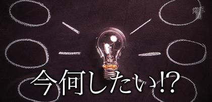 gesubaka_339_imananishitai.jpg