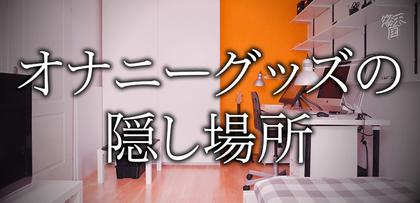 gesubaka_341_onanigoodsnokakushibasho.jpg