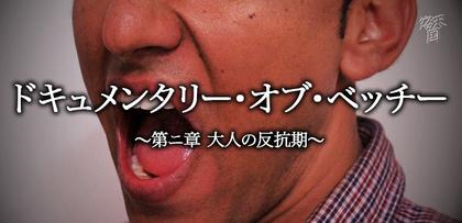 gesubaka_346_documentaryofbeccyi_02.jpg