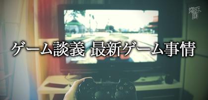 gesubaka_348_saishingamejijou2.jpg