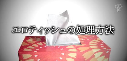 gesubaka_349_erothishu.jpg