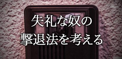 gesubaka_355_situreinayatugekitai.jpg