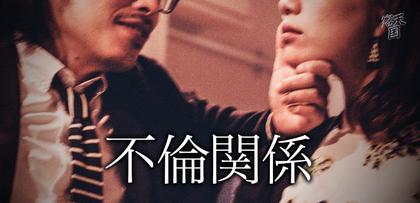 gesubaka_361_hurinkankei.jpg