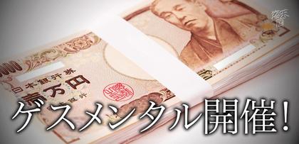 gesubaka_362_gesumental.jpg