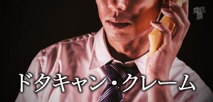 gesubaka_367_dotakyantokuremu.jpg