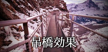 gesubaka_370_tsuribashikouka.jpg
