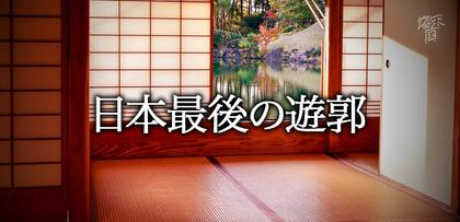 gesubaka_372_yukaku.jpg