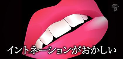 gesubaka_373_intonation.jpg