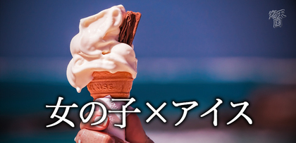 gesubaka_374_icecream.jpg