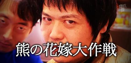 gesubaka_375_kumanohanayome.jpg